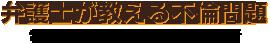 伊倉総合法律事務所