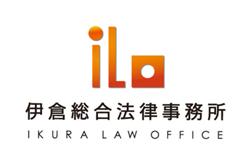 不倫・浮気・不貞問題の無料相談なら伊倉総合法律事務所